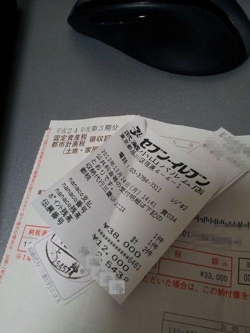 20121224_222536
