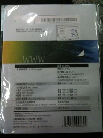 iPhone20110221 386