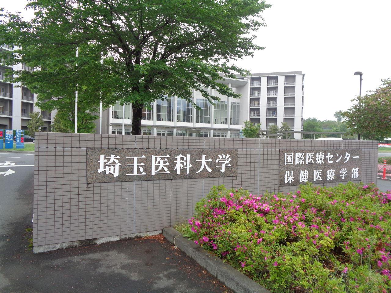 大学 埼玉 毛呂山 医科