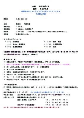 日刊2015