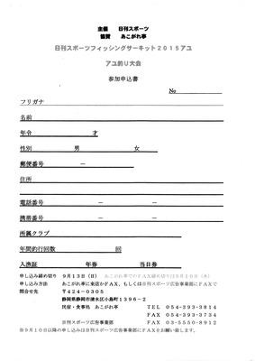 日刊2015申込