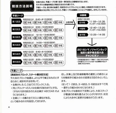 シマノ 競技方法1