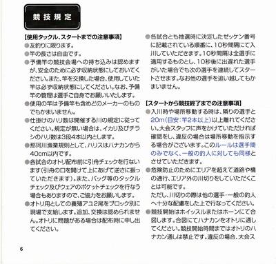 シマノ 競技規定1