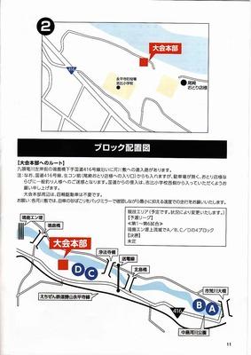 ジャパンカップ 地図2