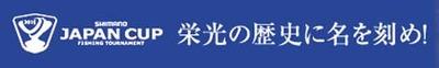ジャパンカップバナー