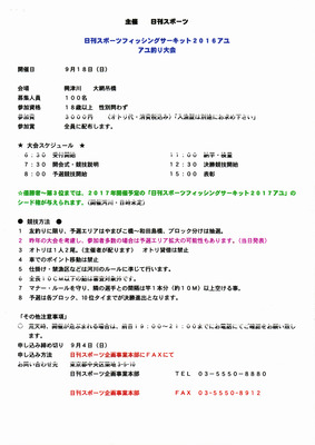 日刊2016
