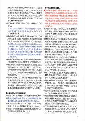 シマノ 競技規定2