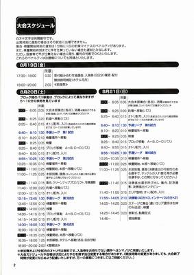 シマノ 大会スケジュール