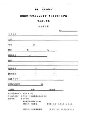 日刊 申込