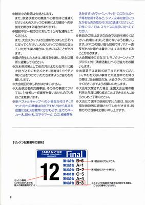 シマノ 競技規定3