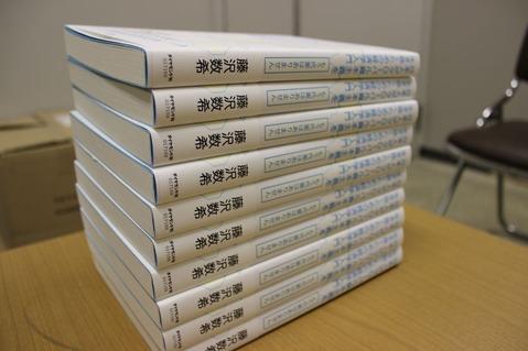 紀伊國屋書店新宿本店 藤沢数希サイン本