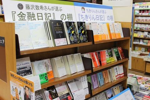 紀伊國屋書店新宿本店 金融日記フェア