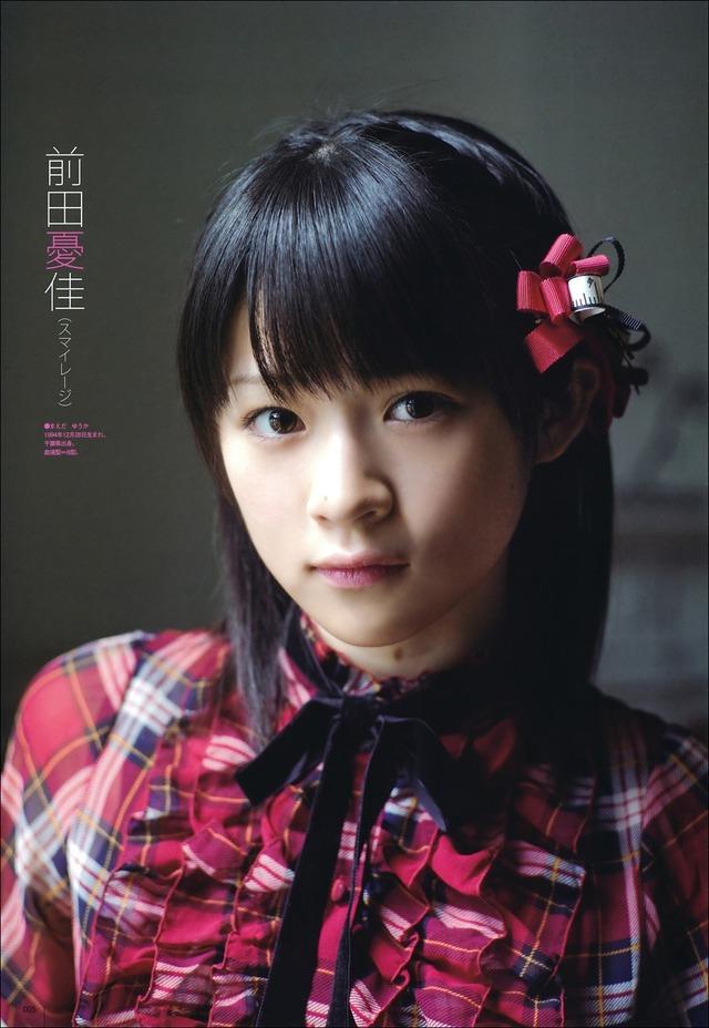 前田憂佳 (12)