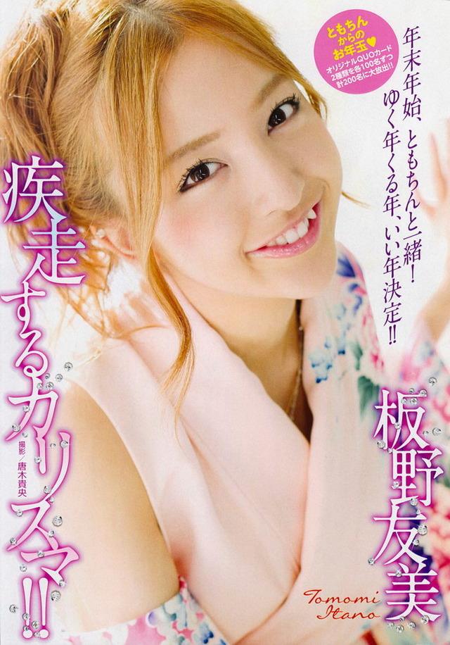 板野友美 (5)
