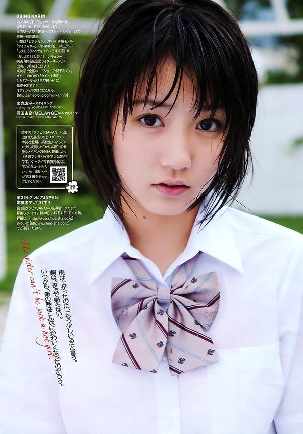 荻野可鈴 (10)
