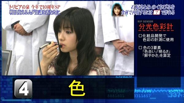 石原さとみ (11)