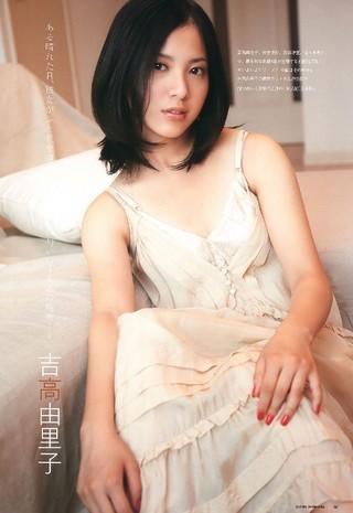 吉高由里子 (4)