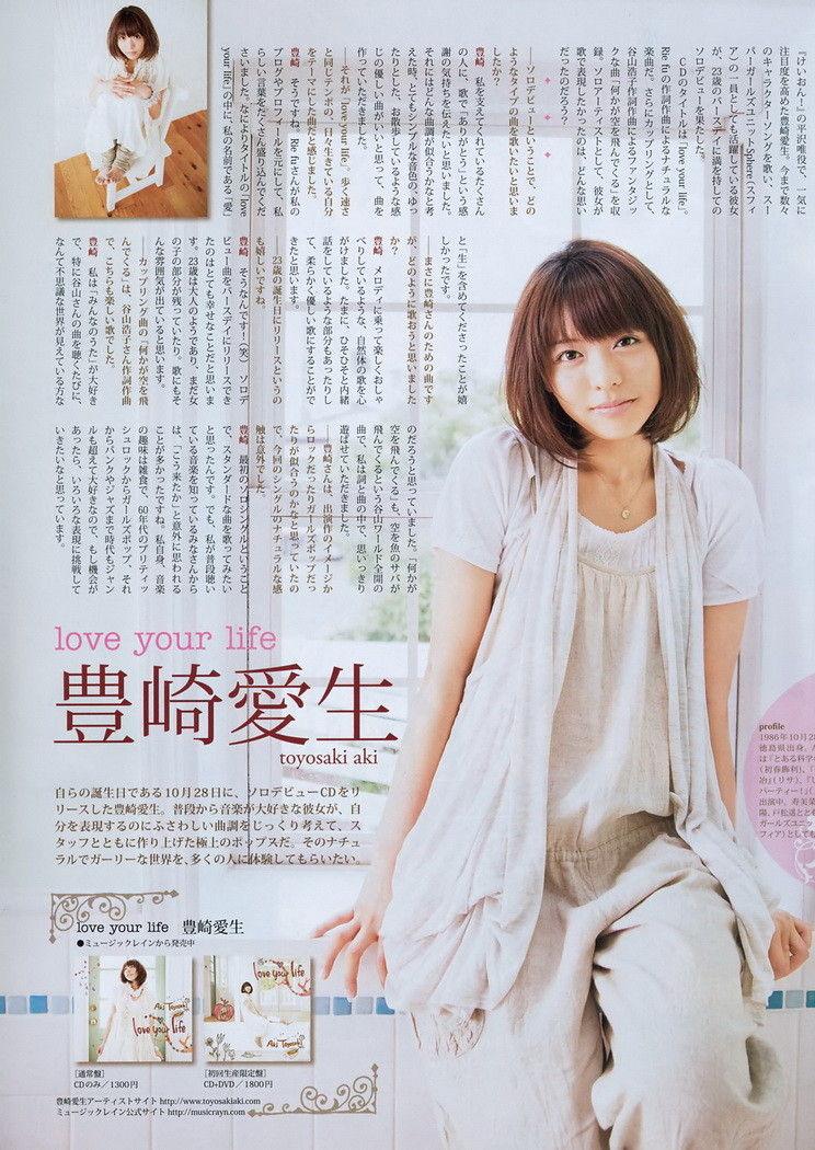 豊崎愛生の画像 p1_28