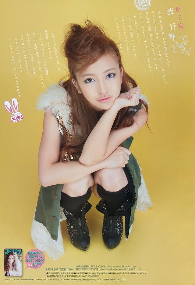 板野友美 (41)
