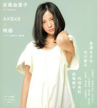 吉高由里子 (7)