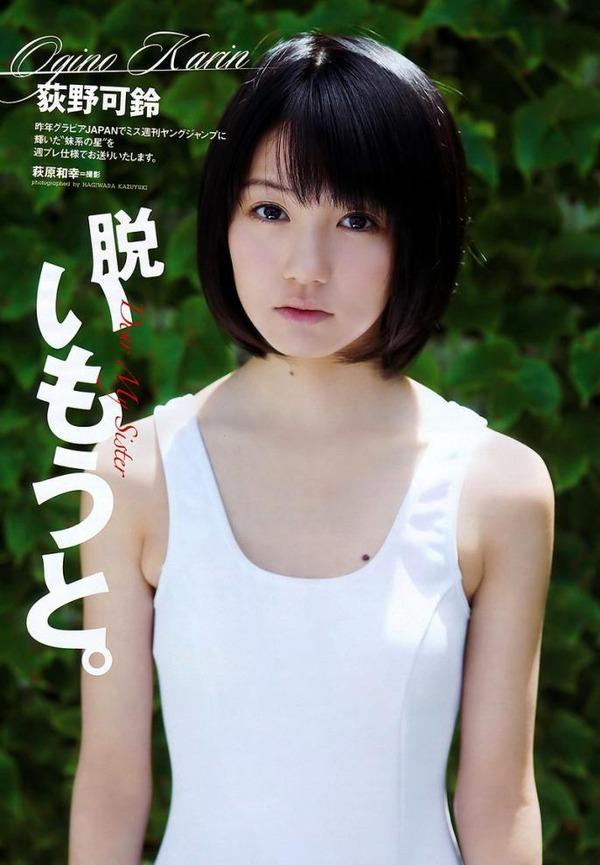 荻野可鈴 (5)