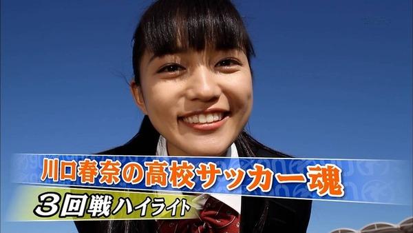 川口春奈 (10)