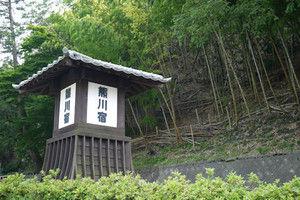 11kumagawa