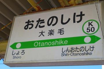 04hokkaido20190307