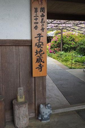 Jizouji201604231