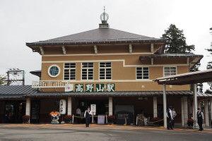 Kouyasan2016102903