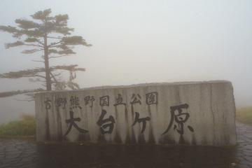 oodaigahara20181023-02