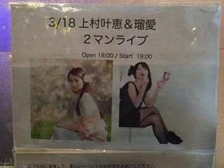 上村叶恵&瑠愛 2マンライブ @ 井荻チャイナスクエア