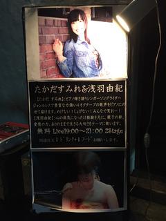 たかだすみれ、浅羽由紀 無料Live @ Live Bar PurPose