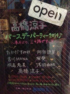 高橋涼子 バースデーパーティー2014♪ 〜本日より、三十路ですっ!!〜