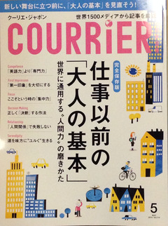 COURRiER Japon vol.114(2014年5月号)