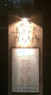 堀川ひとみ @ 真昼の月夜の太陽「IJICHI's Lving Door VOL.203」