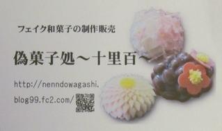 偽菓子処〜十里百〜名刺