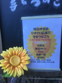 Puca、天野花 @ ひまわり広場で手をつなごう 「ココロニハナ」 (2016/08/07)