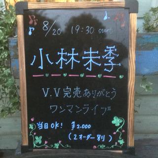 小林未季 上野V.V完売ありがとうワンマンライブ! @ 板橋ファイト!(2016/08/20)