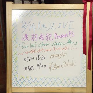 浅羽由紀presents「Four-leaf clover♪ classic★浅羽由紀バレンタインスペシャルワンマンライブ」