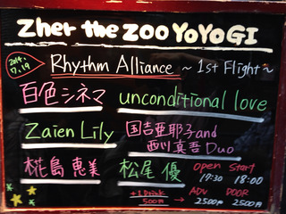 椛島恵美 @ Zher the ZOO YOYOGI