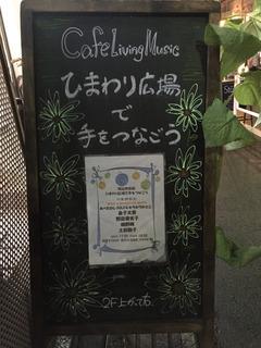 土田聡子 @ ひまわり広場で手をつなごう 〜what a wonderful world〜