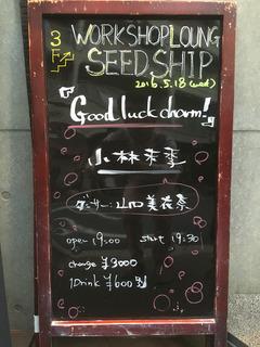 小林未季 シングル発売記念ワンマンライブ第2弾「Good luck charm!」 @ 下北沢SEEDSHIP (2016/05/18)