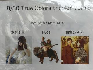 Puca、百色シネマ @ 井荻チャイナスクエア『True Color tricolor Vol.19』
