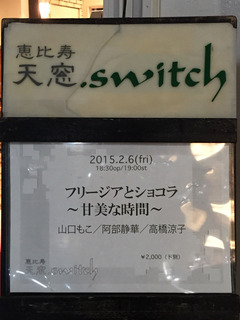 高橋涼子、阿部静華 @ 恵比寿天窓.switch 「フリージアとショコラ〜甘美な時間〜」