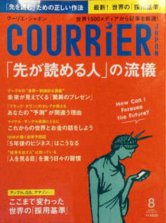 COURRiER Japon vol.117(2014年8月号)