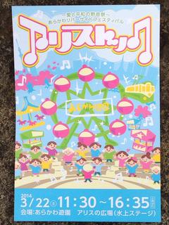 〜愛と平和の野音祭〜 あらかわリバーサイドフェスティバル 「アリストック♪」