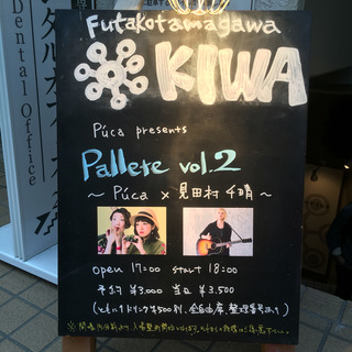 Puca presents「Pallete vol.2」〜Puca×見田村千晴〜 @ 二子玉川 KIWA (2016/05/01)