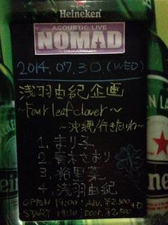 浅羽由紀presents「Four-leaf clover♪ 〜沖縄行きたいわ〜」