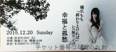 橋爪もも「終わりよければ」レコ発Live『幸福と孤愁』@ 渋谷RUIDO K2 (2015/12/20)